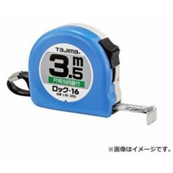 タジマ(Tajima) ロック-16 3.5M尺目付 L1635SBL [r13][s1-060]