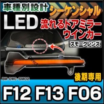 LL-BM-DWC-SM02 スモークレンズ LEDドアミラーウインカーランプ BMW 6シリーズ F12 F13 F06GT(後期)(シーケンシャル