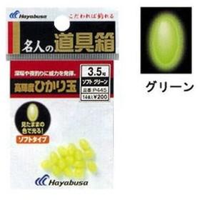 ハヤブサ  名人の道具箱  ひかり玉ソフト  3.5号  グリーン