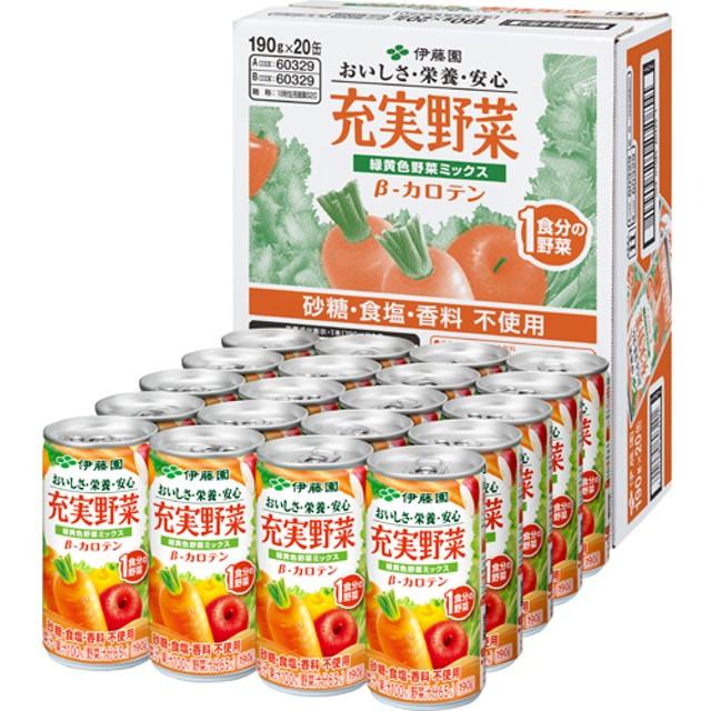 充実野菜 緑黄色野菜ミックス 缶 (190g20本入)