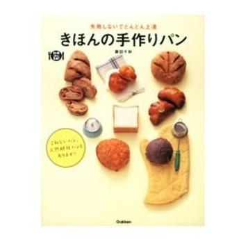 きほんの手作りパン/藤田千秋