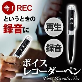 ボイスレコーダー ペン型 ボールペン 録音 レコーダー ペンタイプ 再生 音声録音 機能 小型  ボイスメモ