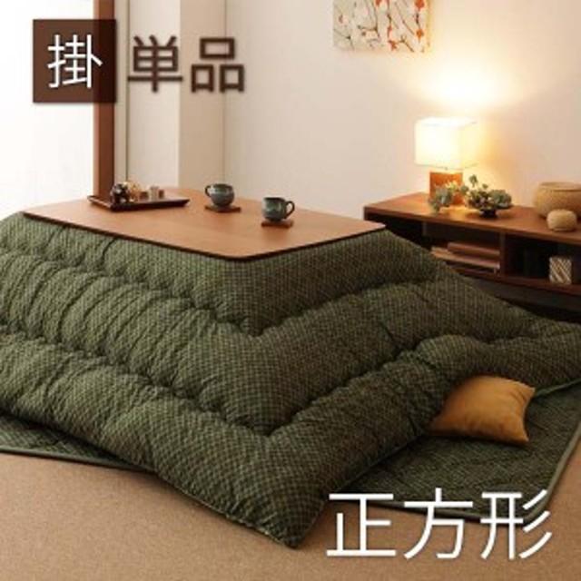 【代引不可】 小紋柄こたつ布団 掛布団単品 正方形 3色対応 日本古来の伝統的な柄が空間を演