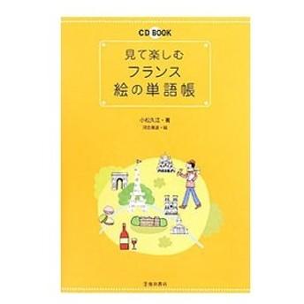 見て楽しむフランス絵の単語帳/小松久江