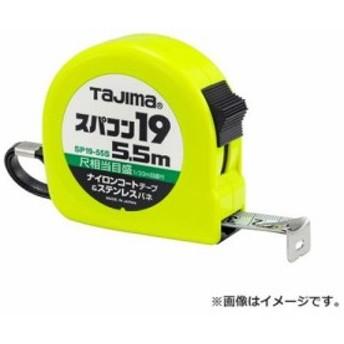タジマ(Tajima) スパコン19 5.5M尺目付 SP1955SB [r13][s2-010]