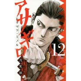 【新品】【本】アサギロ~浅葱狼~ 12 ヒラマツミノル/著