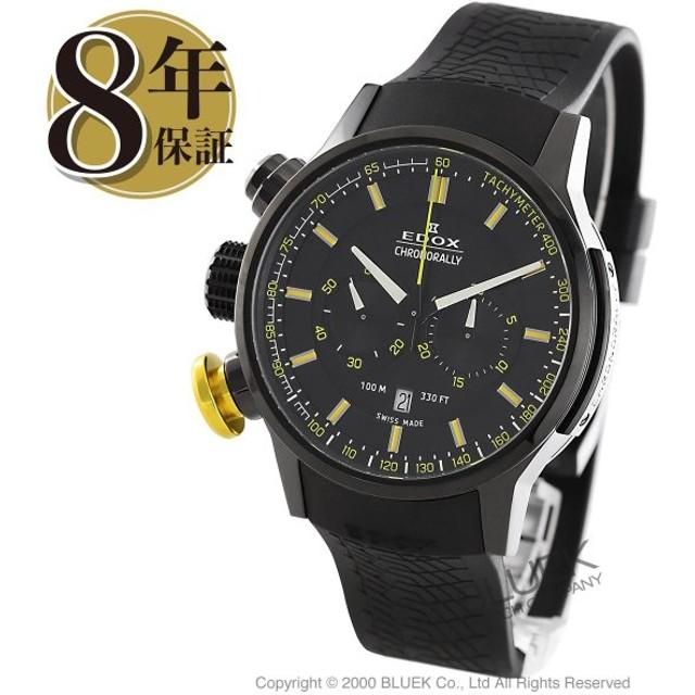 68cf9bbbcd エドックス クロノラリー クロノグラフ 腕時計 メンズ EDOX 10302-37NJ-NOJ3_8