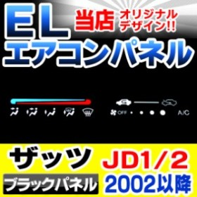 EL-HO08BK-AIR ELエアコンパネル ブラックパネル That's ザッツ(JD1 2 2002以降) HONDA ホンダ レーシングダッシ