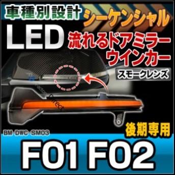 LL-BM-DWC-SM03 スモークレンズ LEDドアミラーウインカーランプ BMW 7シリーズ F01 F02(後期)(シーケンシャルタイプ)(カ