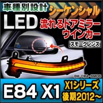 LL-BM-DWA-SM06 スモークレンズ LEDドアミラーウインカーランプ BMW X1シリーズ E84 X1(後期 2012.07以降)(シーケ