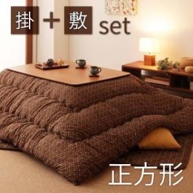 【代引不可】 小紋柄こたつ布団 掛け敷き布団セット 正方形 3色対応 日本古来の伝統的な柄が
