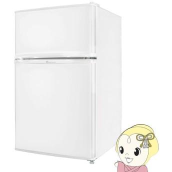 在庫僅少 冷蔵庫 2ドア 小型 90L 一人暮らし 新品 【左右開き対応】TH-90L2-WH TOHOTAIYO ホワイト