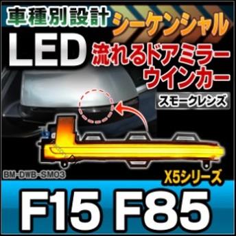 LL-BM-DWB-SM03 スモークレンズ LEDドアミラーウインカーランプ BMW X5シリーズ F15 F85(シーケンシャルタイプ)(カスタム