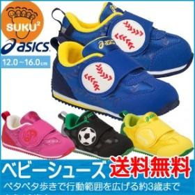 asics アシックスシューズ スクスク(SUKUSUKU) SPORTS PACK BABY【キッズ】[ 1144A001 ] すくすく