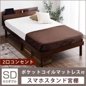 ベッド 送料無料 ベット マットレス付き 宮付き すのこベッド セミダブル スマホスタンド ポケットコイルマットレス コンセント