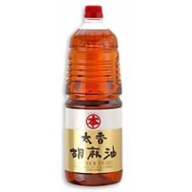 マルホン 太香胡麻油 1650g 竹本油脂