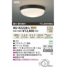 コイズミ 【送料無料】AU42228L LED防雨防湿型CL