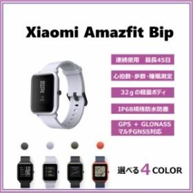 【日本語アプリ対応】Xiaomi Amazfit Bip スマートウォッチ 活動量計 心拍計 歩数計 IP68防水防塵【送料無料/輸入品】