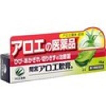 【『間宮』アロエ軟膏 15g】【第3類医薬品】
