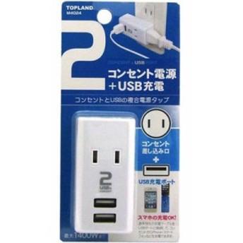 トップランド M4024 USBスマートタップ 1A
