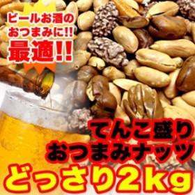 【送料無料】てんこ盛り☆おつまみナッツどっさり2kg(1kg×2)(さきいか入り!)