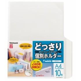 どっさり個別ホルダーA4/10枚/ホワイト
