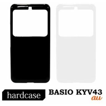BASIO3 KYV43 専用 スマホケース KYV43 プラケース ベイシオ kyv43ケース ハードケース シンプル ブラック ベイシオ3 スマホカバー クリ