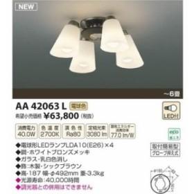 コイズミ 【送料無料】AA42063L LEDシャンデリア(~6畳)