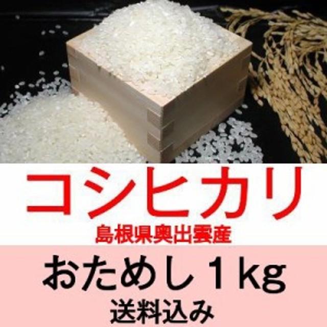 30年産 島根県雲南産コシヒカリ/こしひかり奥出雲1kgおためしに最適