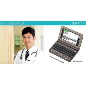 カシオ 電子辞書 医学プロフェッショナルモデル XD-Z5900MED