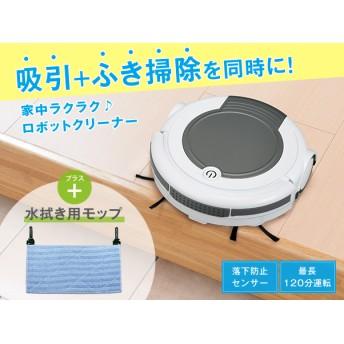 ふきふきロボットクリーナー【2個以上ご注文で送料無料】