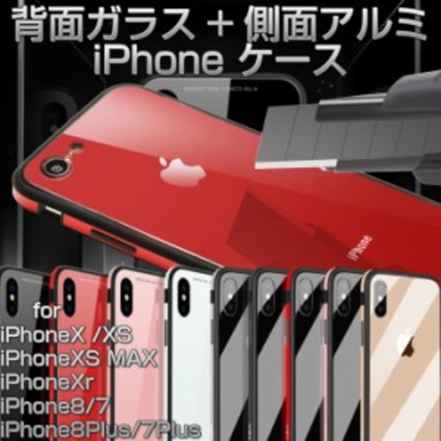 9a08ed047e スマホケース 【ガラスフィルム付き】 iphone Xs iphoneXr iphoneXsMax iPhone8 Plus iPhone 7 スマホ  アイフォン