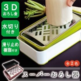 送料無料 サンクラフト スーパーおろし器 SSK-10 グリーン 快菜 大根おろし だいこんおろし おろし器 おろし金