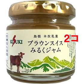 木次乳業 ブラウンスイスみるくジャム (70g2コセット)