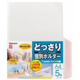 どっさり個別ホルダーA4/5枚/5色ミックス