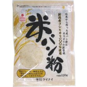 米パン粉 (120g)