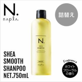 napla ナプラ N. エヌドット シア シャンプー スムース 750ml 詰替【正規品】