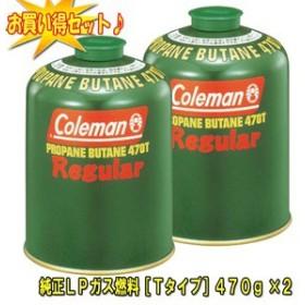 コールマン(Coleman) ガス燃料 純正LPガス燃料[Tタイプ]470g【お得な2点セット】