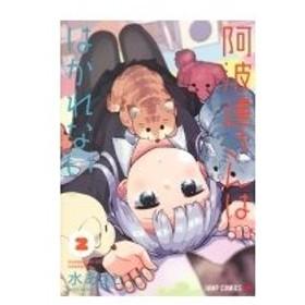 阿波連さんははかれない 2 ジャンプコミックス / 水あさと  〔コミック〕