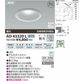 コイズミ AD43320L LED防雨防湿ダウン
