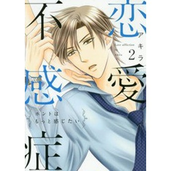 [書籍]/恋愛不感症 2 (Love Coffre COMICS)/アキラ/著/NEOBK-2312070