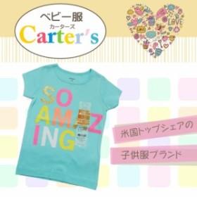 【送料無料】carters(カーターズ) Tシャツ ブルーー×『SO AMAZING』 12M 子供服 Tシャツ 半袖 男の子 プリント半袖Tシャツ 安心