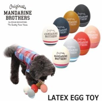 MANDARINE BROTHERS マンダリンブラザーズ LATEX EGG TOY 犬 おもちゃ たまご 卵 ドッグトイ たまごちゃん