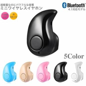 送料無料 ミニイヤホン イヤホン bluetooth4.1 ワイヤレス iphone 片耳タイプ ハンズフリー 通話可能 超小型 ブルートゥース