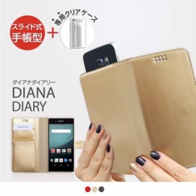スマホケース 手帳型 スライド式 多機種対応 マルチケース ZENUS Diana Diary(ゼヌス ダイアナダイアリー)