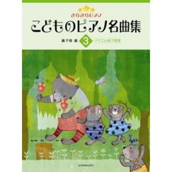 <楽譜>【全音】きらきらピアノ こどものピアノ名曲集(3)バイエル修了程度