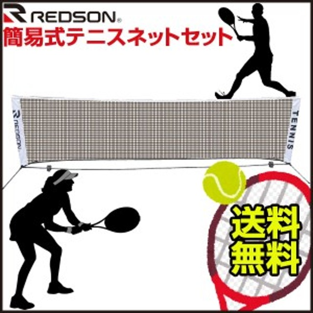 a87e489c91ca42 レッドソン REDSON 簡易式テニスネットセット [ RK-STNET ] redson テニス バドミントン