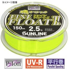 サンライン 道糸 磯スペシャル ファインフロートII 150m  1.5号  ビビットイエロー