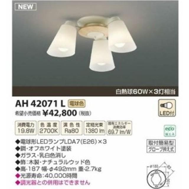 コイズミ 【送料無料】AH42071L LEDシーリング