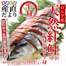 送料無料 北海道加工 天然紅鮭 <中辛> 半身 姿切り身 約800g ロシア産 産直だより